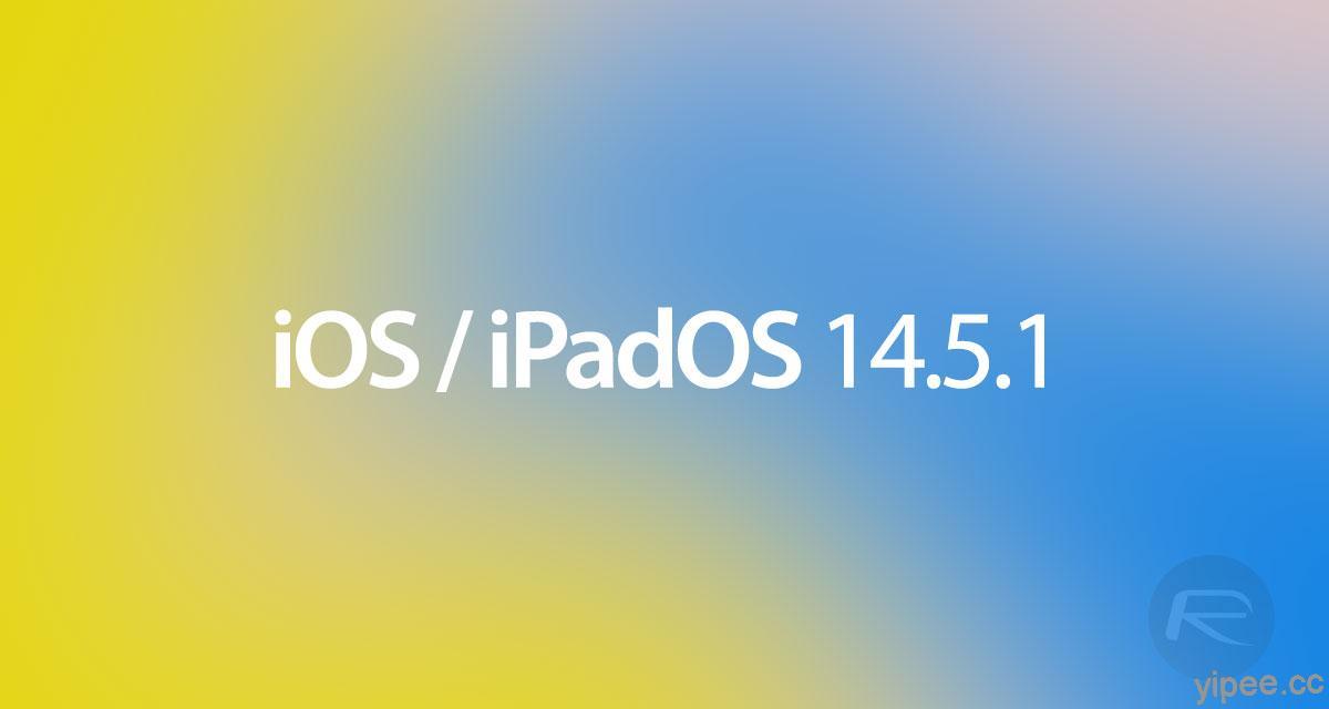 Apple 釋出 iOS 14.5.1 / iPadOS 14.5.1 / iOS 12.5.3更新,修復 WebKit 安全及錯誤