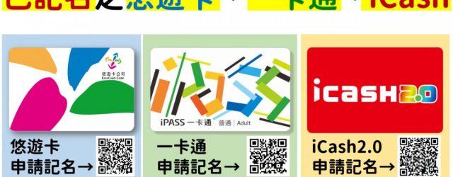 台灣地區疫情嚴峻,現金交易也可能沾染病毒、實名制簽名的那支筆也可能有風險;為了防 […]