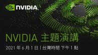 外貿協會宣布 NVIDIA 將參與 COMPUTEX 2021 Hybrid 主 […]