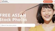 想要找以「人物」為主的免費圖庫嗎?這次分享的圖庫「xFrame」專門收集亞洲模特 […]