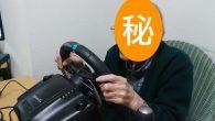93 歲應該是含飴弄孫,安穩地乘坐在汽車後座的位置,但是日本這位老爺爺仍然喜歡自 […]
