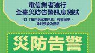 (圖片來源:NCC Facebook) 台灣五大電信包含中華電信、遠傳電信、台灣 […]