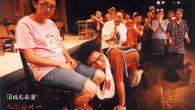 國民舞台劇《人間條件》系列第一集到第六集將於綠光劇團 FB 粉絲頁、綠光劇團 Y […]