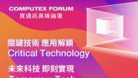 COMPTUEX Forum 第二日,6 月 3 日以「關鍵技術 應用解鎖 Cr […]