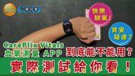 近來印度新創公司開發的「CarePlix Vitals」App 超夯,已經號稱透 […]