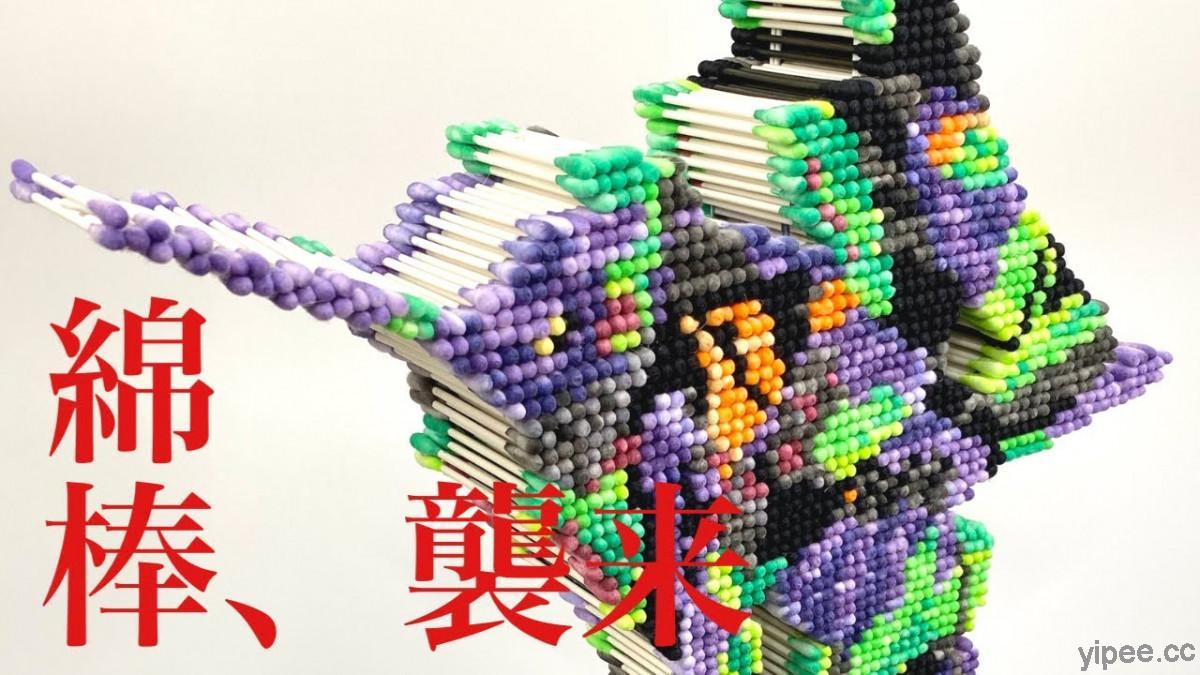 用棉花棒組出 EVA 初號機,一根根染色完成!