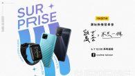 智慧手機品牌 realme 將於 6 月 7 日 12:00 舉辦發表會,引進「 […]