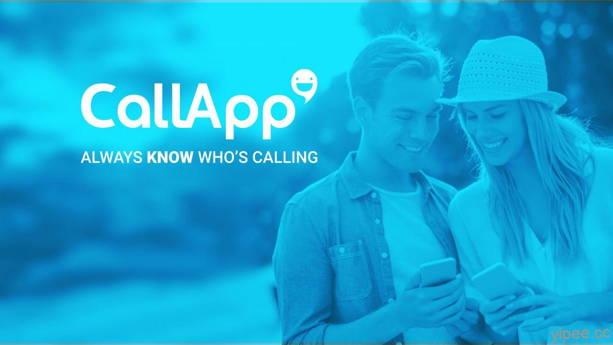 【心得分享】CallApp 來電辨識封鎖及防詐騙錄音,向陌生電話與騷擾訊息說不!