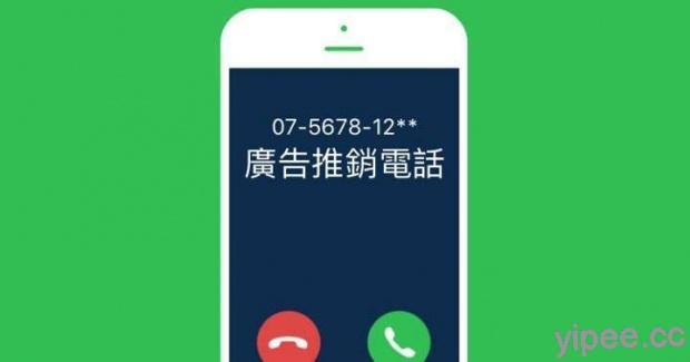 【心得分享】想知道是誰打電話來嗎?不用 App,這幾個「網頁」也能查(2021.6.13 更新)