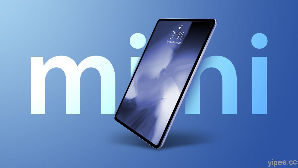 傳聞:新 iPad mini 外型類似 iPad Air,搭載更大的螢幕、Home 鍵消失