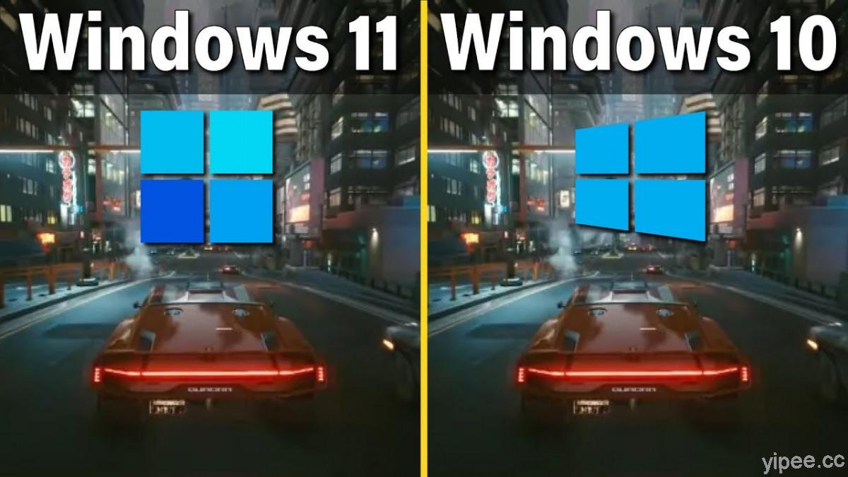 Windows 10 與 Windows 11 遊戲性能實測,結果出乎意料!