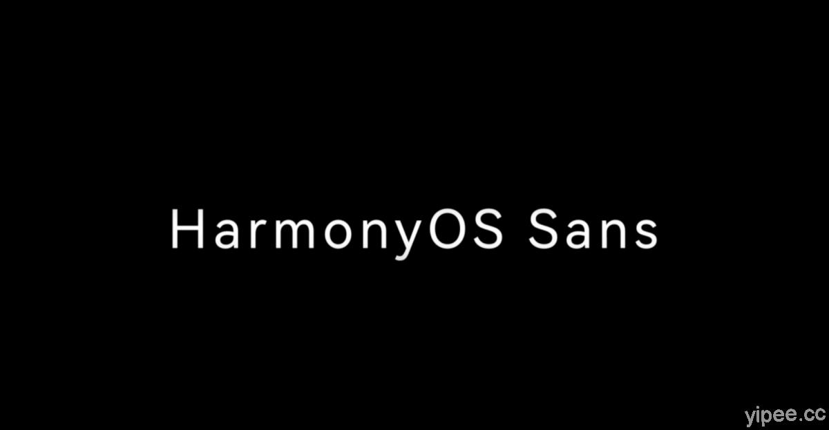 【免費】(Wins/Mac) HarmonyOS Sans 華為鴻蒙字型,支援個人與商用