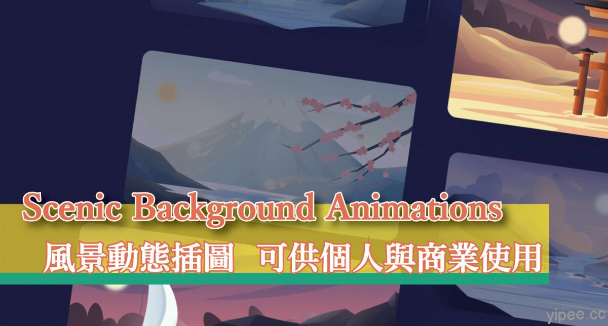 【免費】Scenic Background Animations 風景動畫插圖下載,支援個人與商業使用