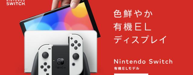 任天堂無預警發表新款 Nintendo Switch 主機,窄邊框設計,螢幕放大 […]