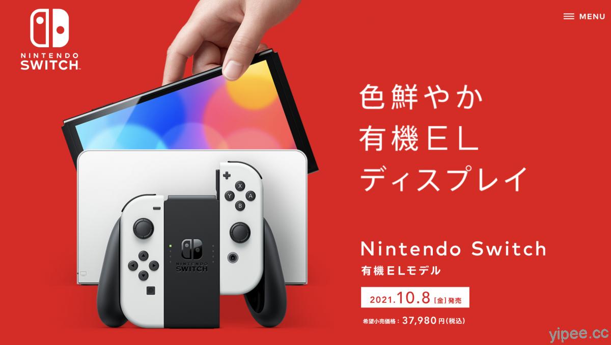 新款 Nintendo Switch 將於 10 月 8 日上市,7 吋 OLED 螢幕色彩更鮮艷、儲存空間升級 64GB!
