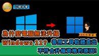 Microsoft 微軟發表 Windows 11 作業系統之後,許多人都希望自 […]