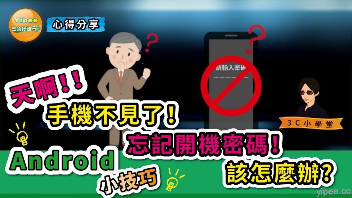 【教學】找不到 Android 手機、忘記密碼或手機不見,怎麼辦?「尋找我的裝置」