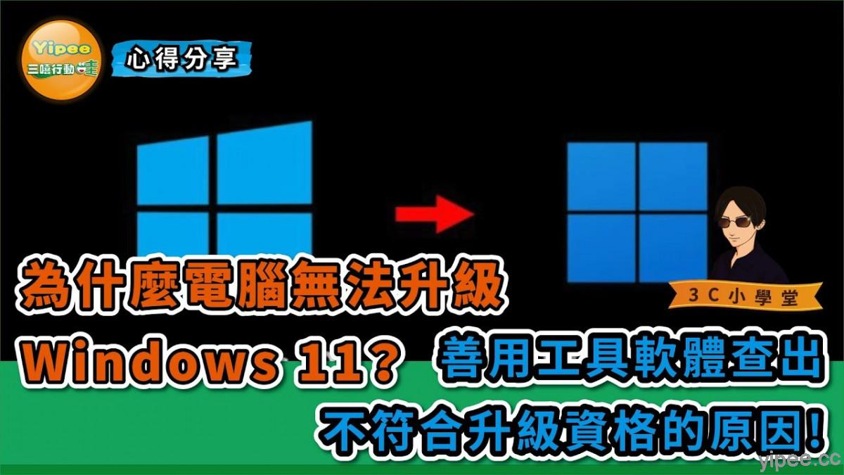 【教學】為什麼不能升級 Windows 11?教你如何查出無法升級的真正原因