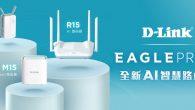 D-Link 友訊科技發表一系列 AI 智慧無線網路新產品,以「EAGLE PR […]
