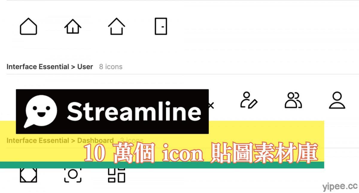 【免費】Streamline 超過 10 萬個 icon、貼圖、插圖圖庫,支援 PNG、SVG、PDF 檔案