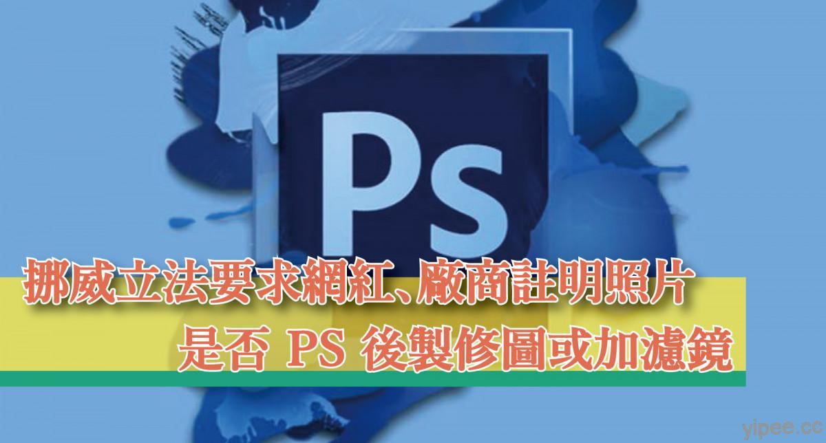 挪威立法要求網紅、廠商須註明照片是否 PS 後製修圖或加濾鏡