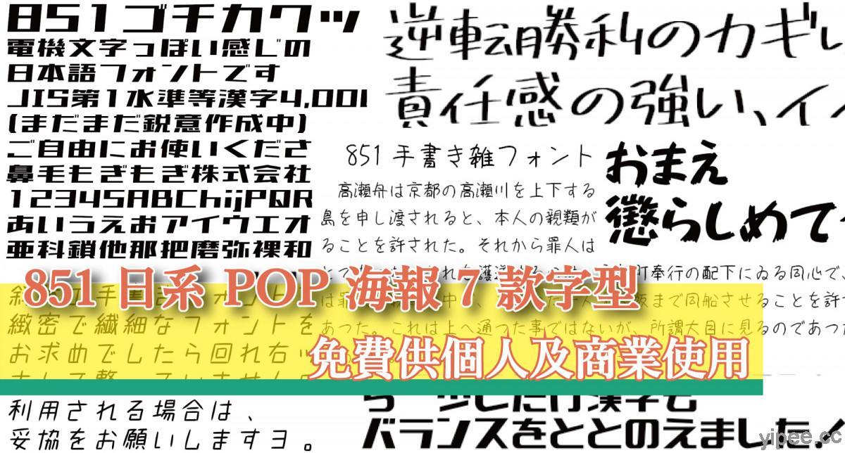 【免費】(Wins/Mac) 851 日系原子筆、POP字體共 7 款手寫字型,支援商業使用