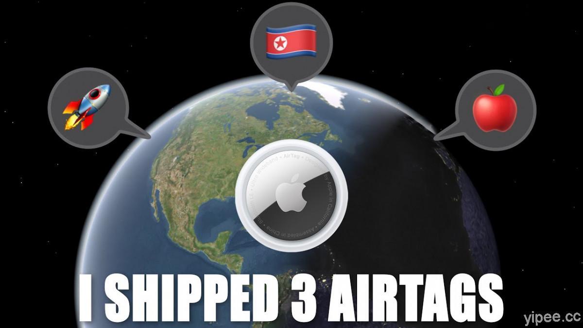 【影片】AirTag 的奇幻旅程!YouTuber 寄給 Apple 庫克、SpaceX 馬斯克,你猜結果如何?