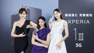 Sony Xperia 1 III 在台亮相,具備結合潛望式望遠變焦鏡頭及Dua […]