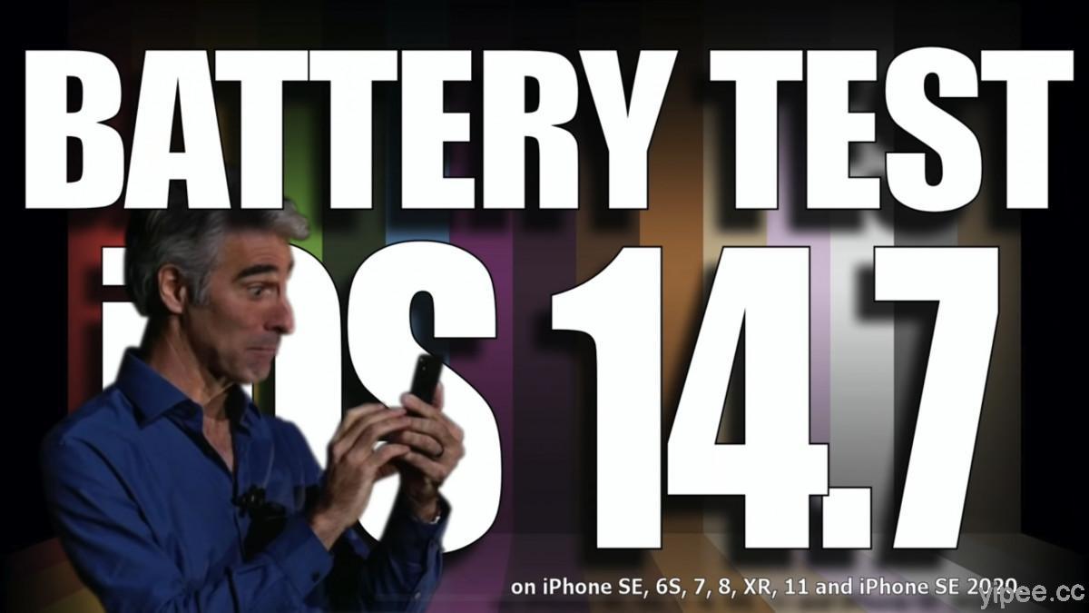 【影片】升級 iOS 14.7 變省電了?7 款 iPhone 電池續航力實測幫你解答!