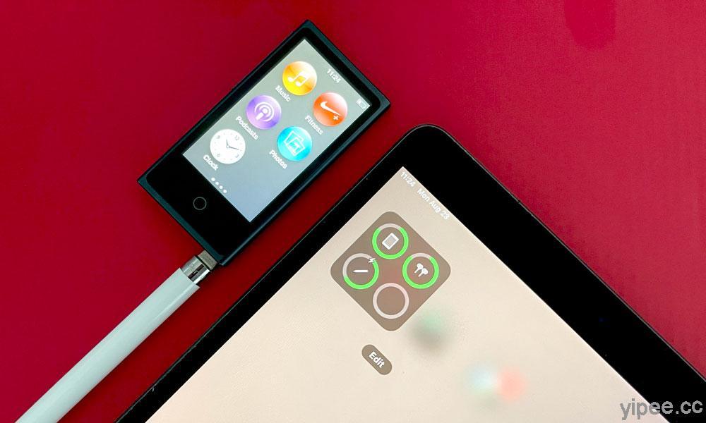 舊的 iPod nano 別丟掉!至少還能幫 Apple Pencil 充電