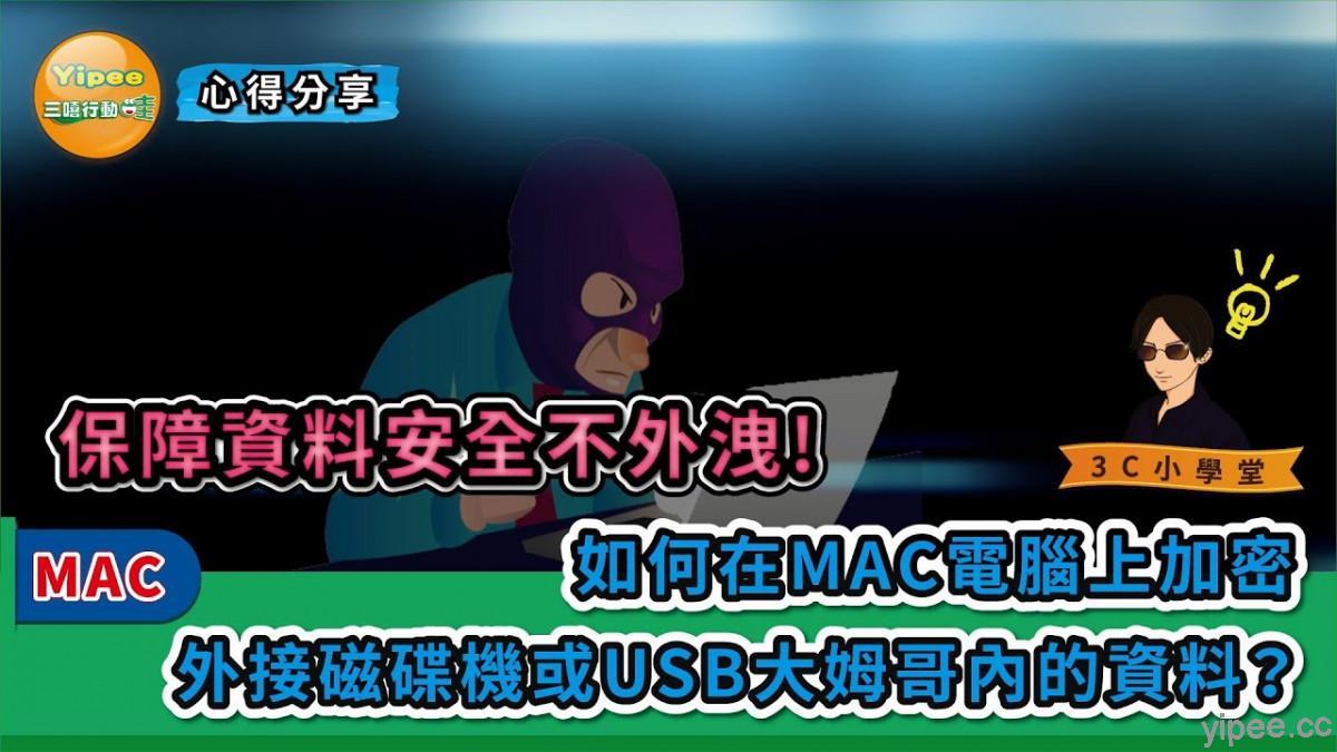 【教學】如何使用 MAC 電腦加密外接硬碟或隨身碟的資料,保障資料安全性不外洩!