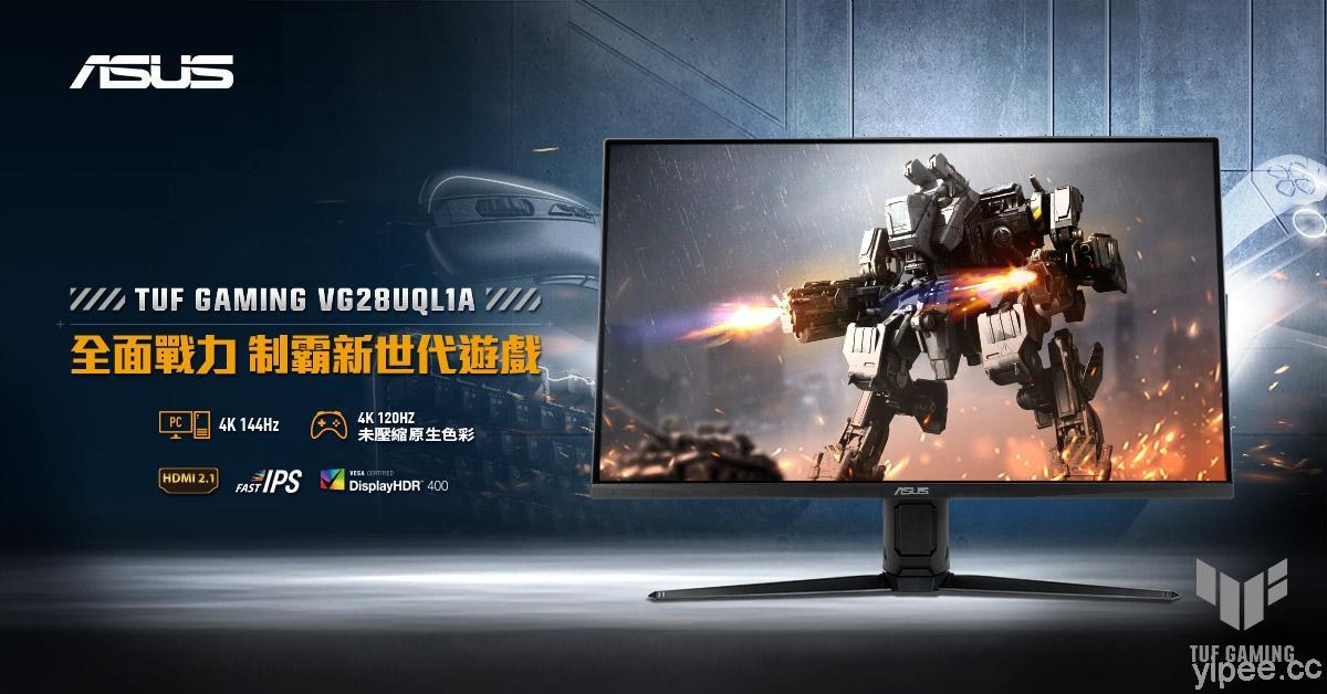 華碩 TUF Gaming VG28UQL1A 電競螢幕上市,更新率 144 Hz、支援 PS5 和 Xbox Series X