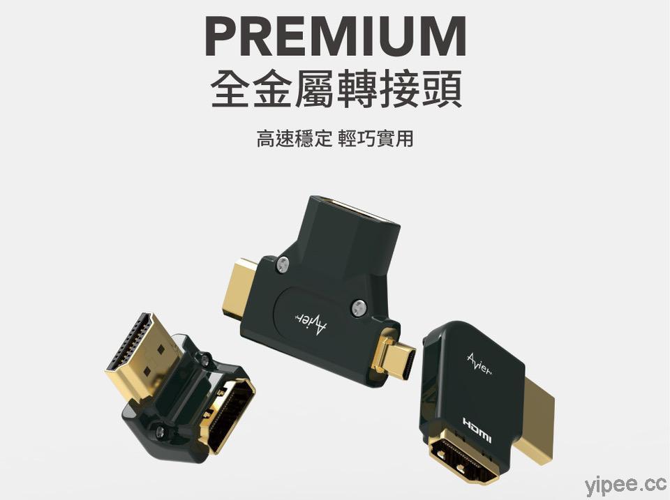 Avier PREMIUM 全金屬轉接頭,多角度設計讓佈線更方便了
