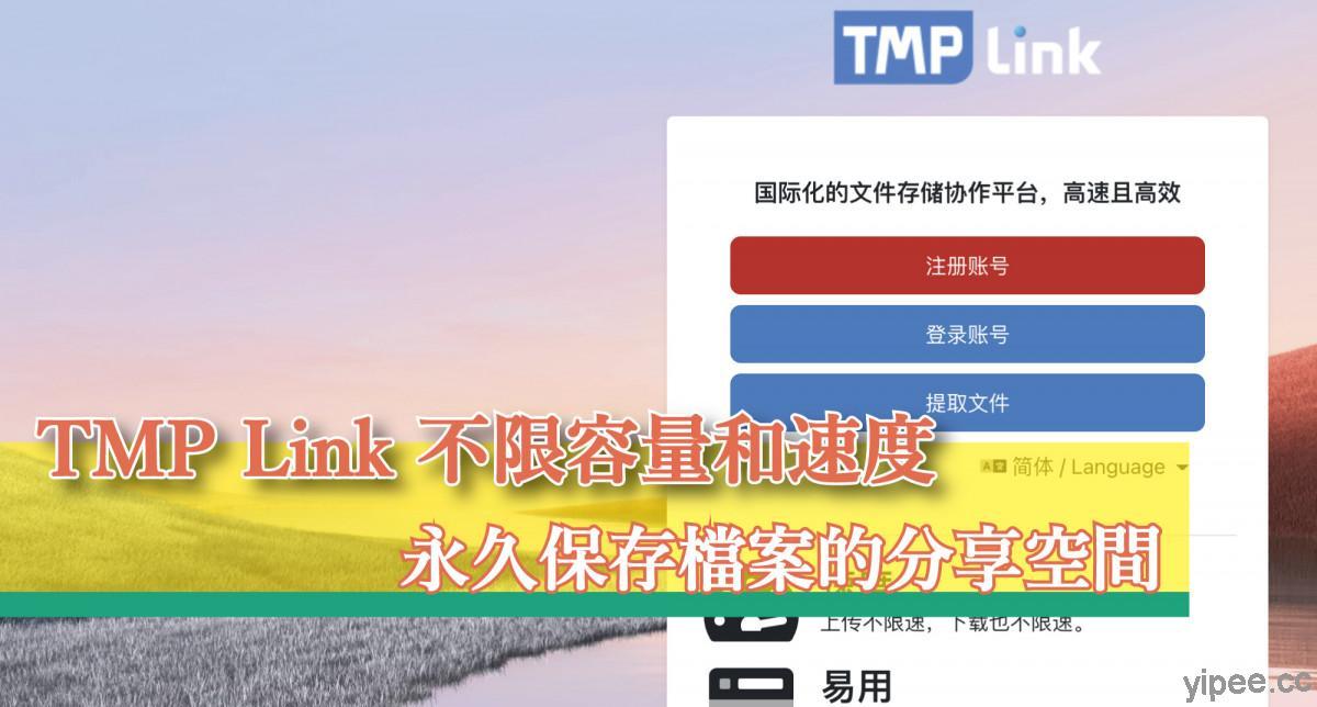【免費】TMP Link 不限容量和速度,永久保存檔案的分享空間