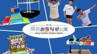 由 Sony Taiwan 主辦的國小創意科學玩具競賽「第九屆索尼創意科學大賞」 […]