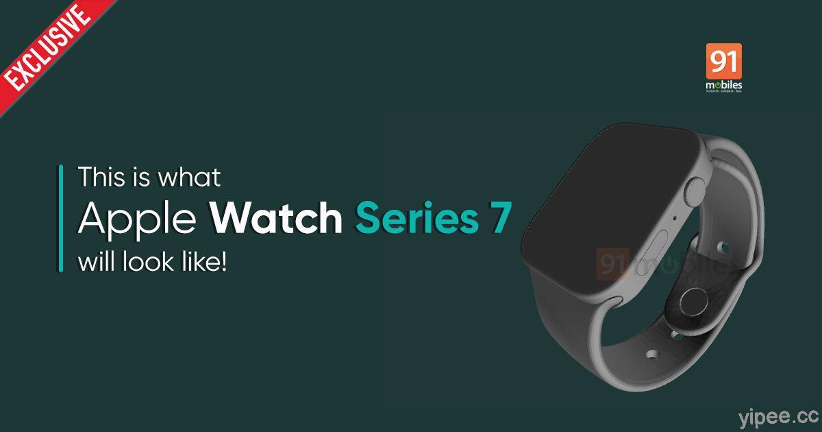 外媒曝光 Apple Watch Series 7 CAD 概念設計圖,外型類似 iPhone 12 的方正設計