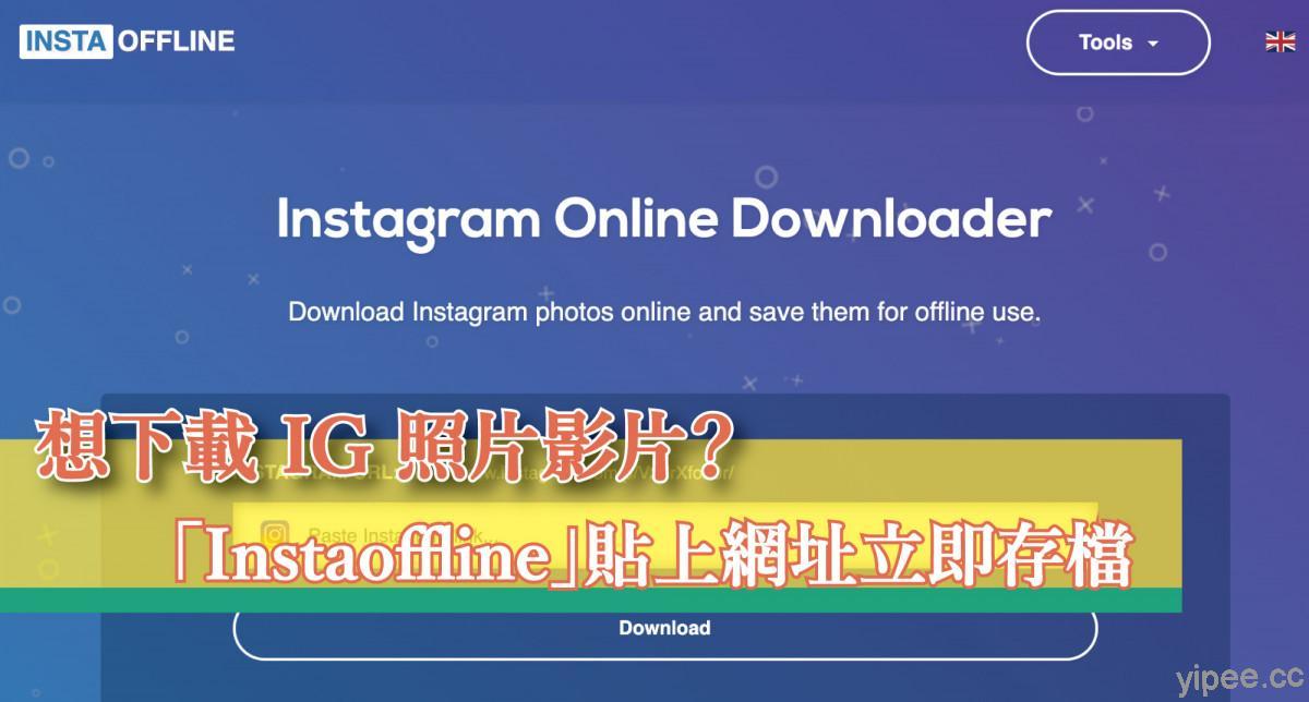 【免費】想下載 IG 照片影片?「Instaoffline」貼上網址即可儲存
