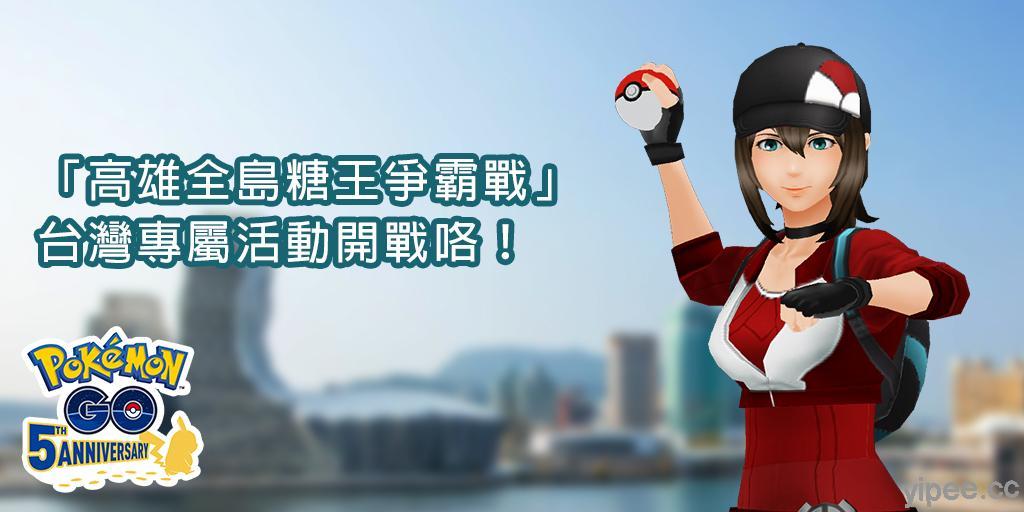 《Pokémon GO》台灣專屬活動「高雄全島糖王爭霸戰」,抓寶為你的城市挺身而戰!