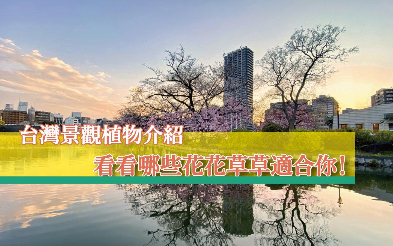 【免費】想種花草又不知道該種什麼嗎?看看台灣景觀植物介紹吧!