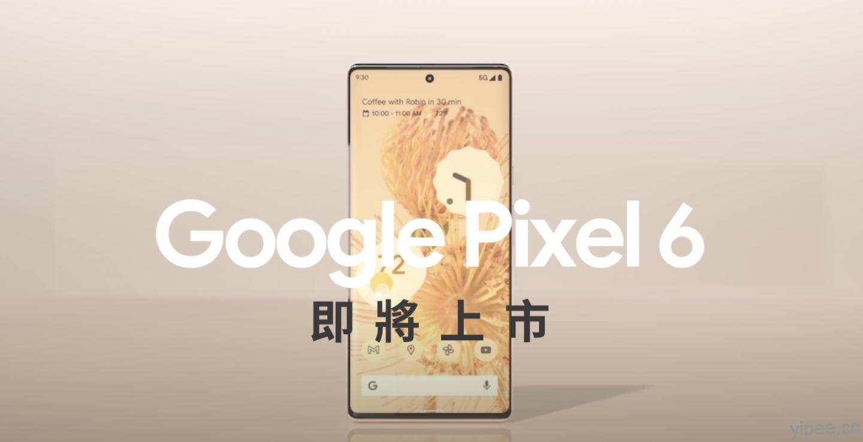 Google Pixel 6 和 6 Pro 廣告影片上線、實機也展出,但還未開賣!!