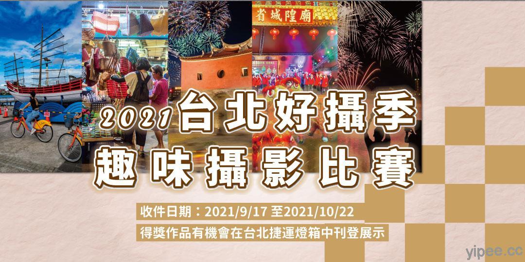 2021「台北好攝季趣味攝影比賽」徵件起跑,邀你留下臺北最耀眼的瞬間
