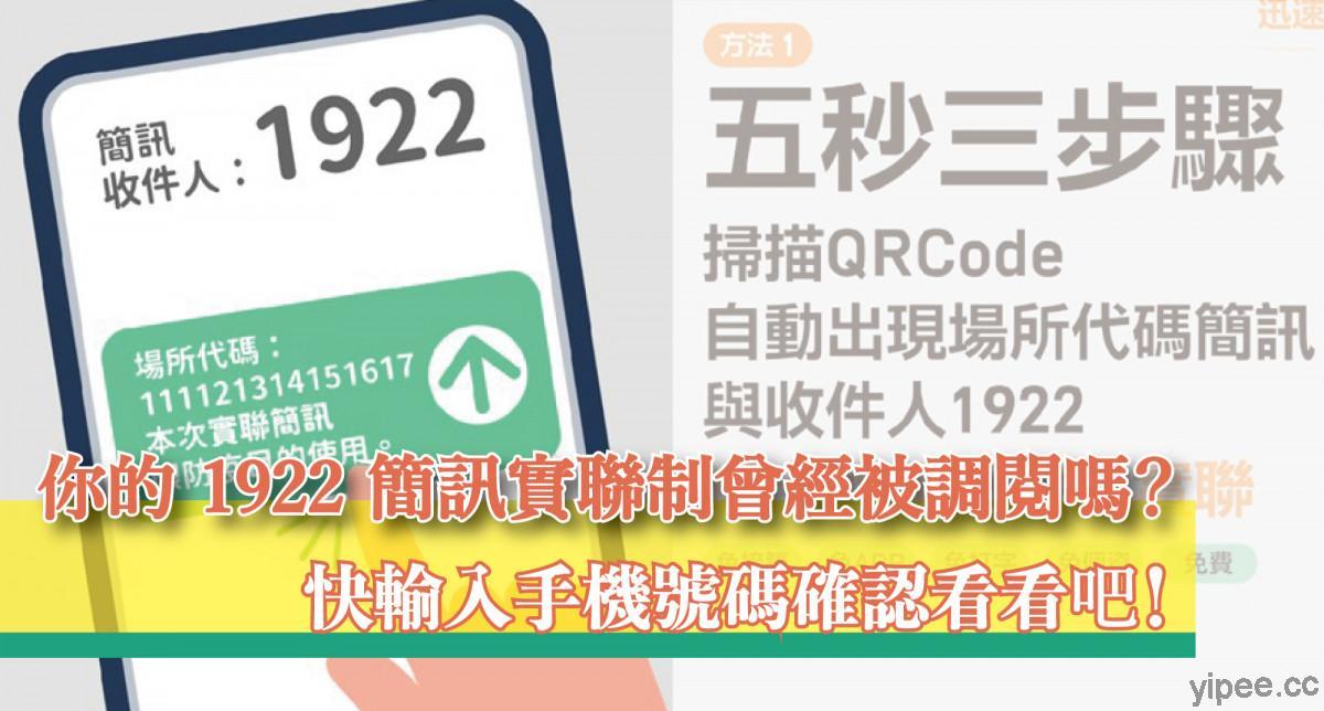 【免費】你的 1922 簡訊實聯制曾經被調閱嗎?快輸入手機號碼查看看吧!