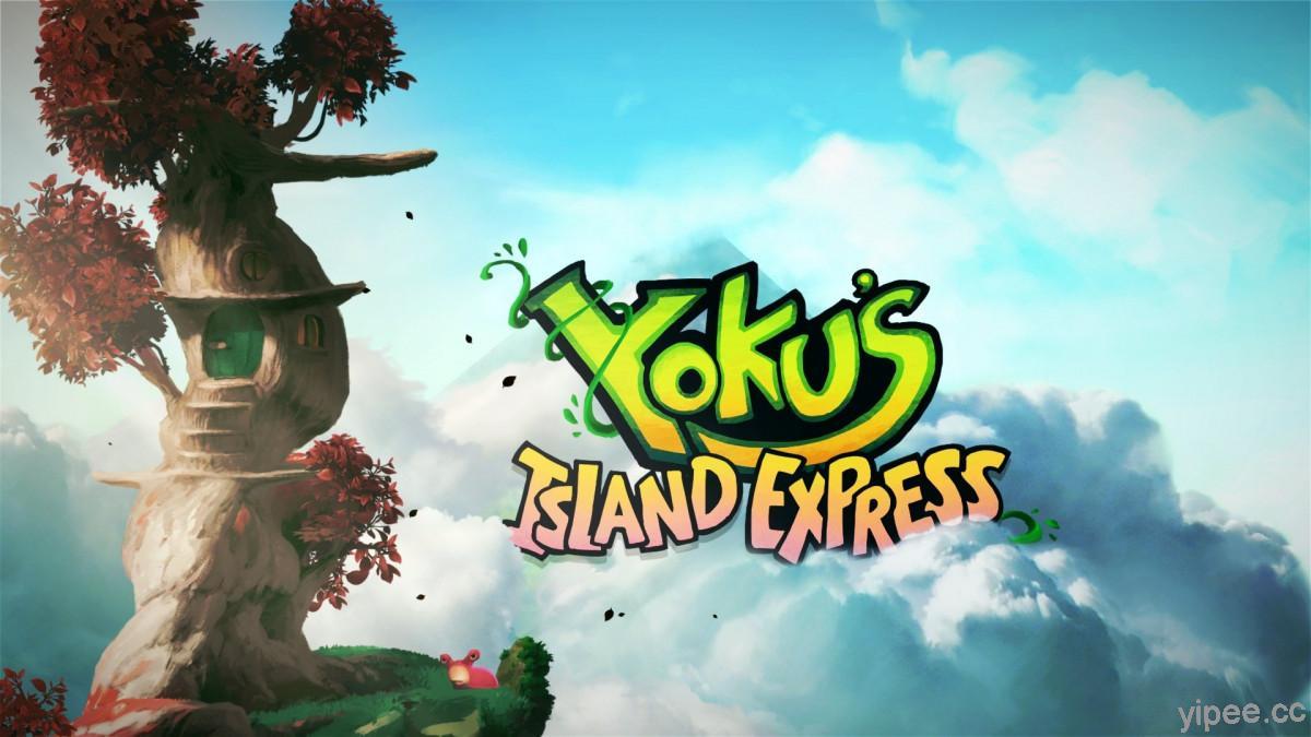 【限時免費】Epic 放送《Yoku's Island Express》彈珠平台冒險遊戲,趕快在 2021 年 9 月 9 日 23:00 前領取吧!