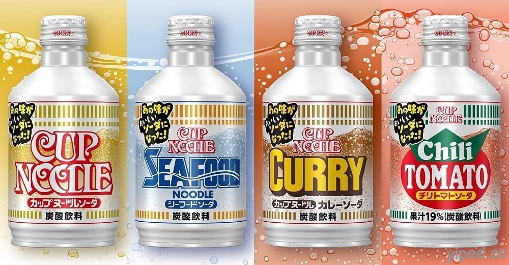 泡麵口味汽水你敢喝嗎?《日清》推特調原味、咖哩、海鮮與辣番茄口味汽水
