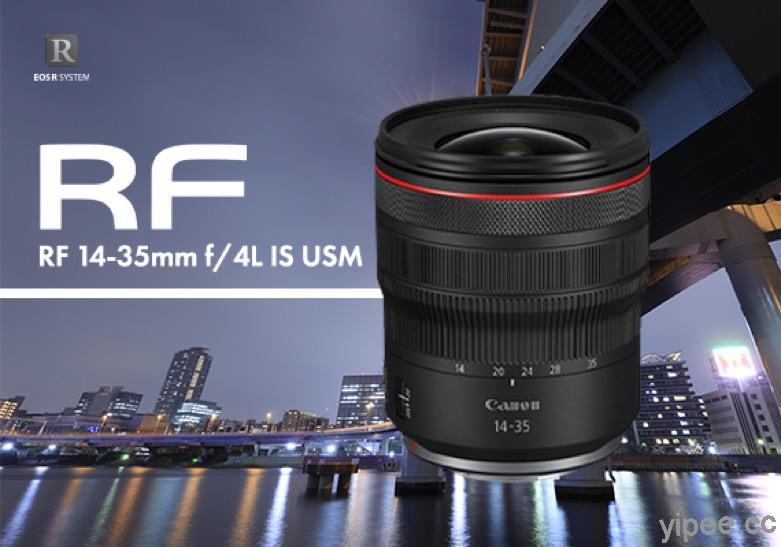 Canon 推出專業輕巧變焦鏡頭「RF 14-35mm f/4L IS USM」,主打超廣角畫質表現