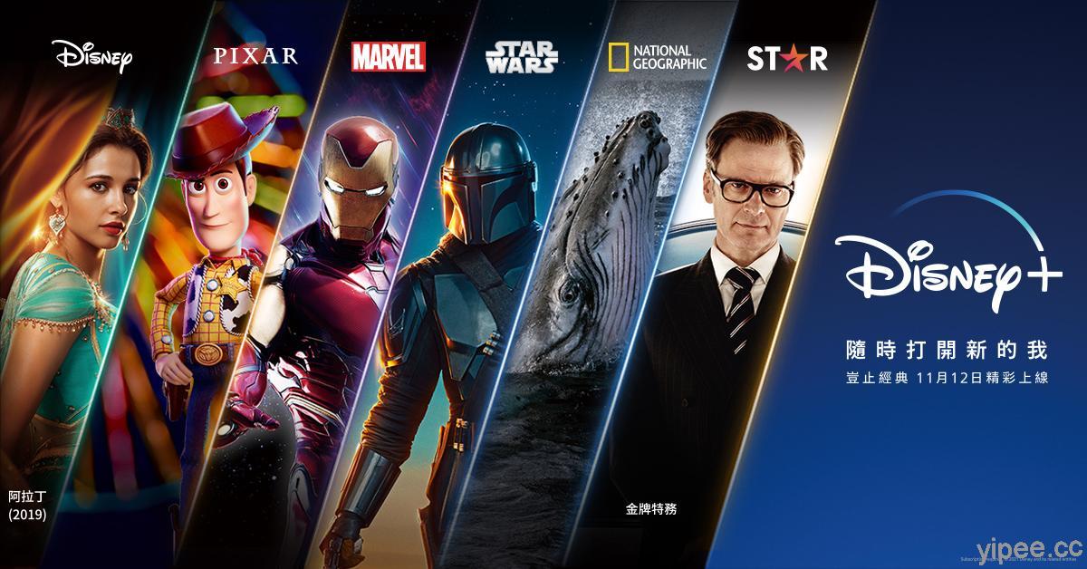 迪士尼宣布 DISNEY+ 將於 11/12 同日於台灣和南韓正式推出並舉辦特別感謝日