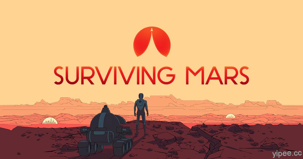 【限時免費】Steam 放送城市建造遊戲《Surviving Mars 火星求生》,2021 年 9 月 9 日凌晨 1:00 前領取