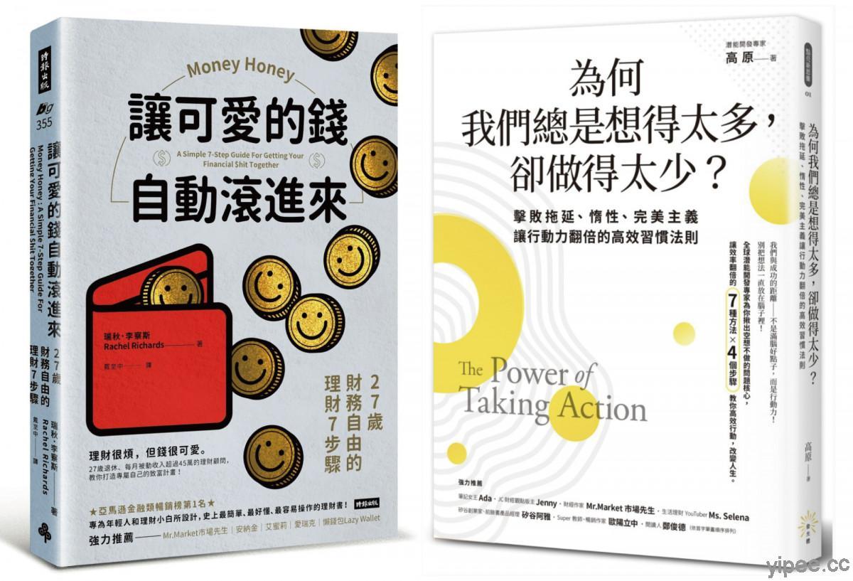 【限時免費】《讓可愛的錢自動滾進來: 27歲財務自由的理財七步驟》正版電子書,輸入序號立即下載!