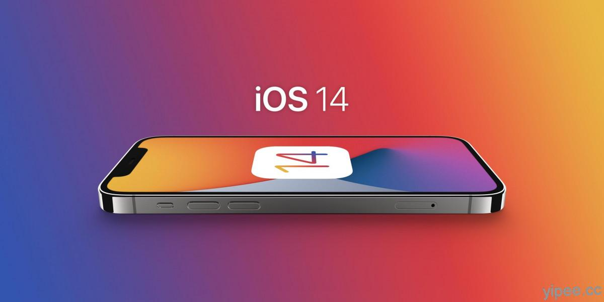 Apple 釋出 iOS 14.8 & iPadOS 14.8 系統更新,修復 Pegasus 間諜軟體的零時漏洞