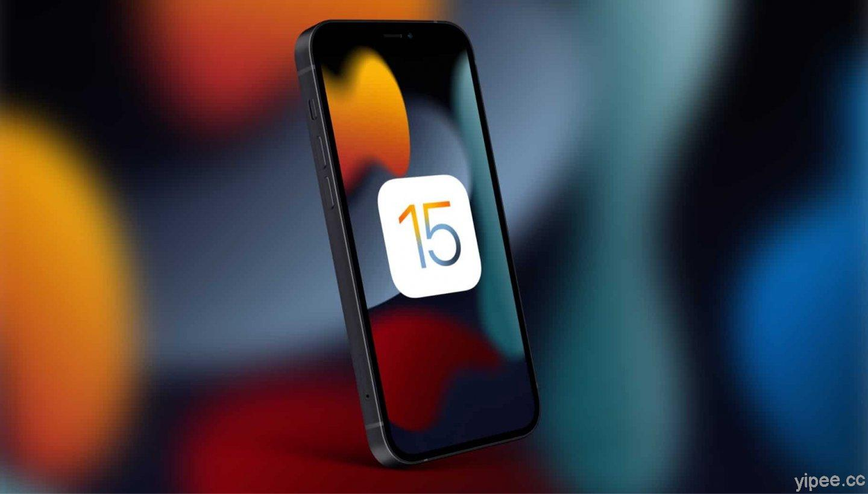 【iOS 15 教學】教你如何將 iOS 15 / iPadOS 15 公開測試版升級變成正式版!